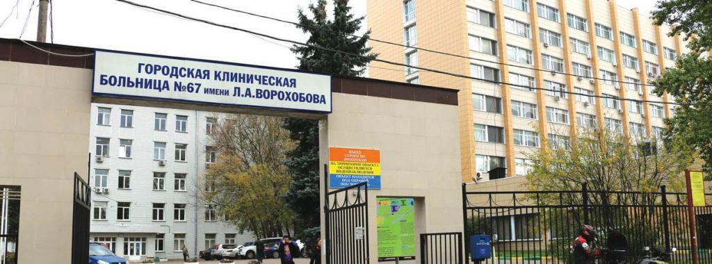 Эндопротезирование плечевого сустава: клиники Москвы