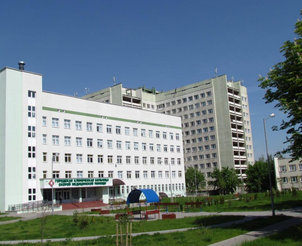 gorodskaya-klinicheskaya-bolnitsa-skoroi-meditsinskoi-pomoshhi-g-minska