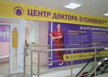 Уфа: лечение межпозвоночной грыжи, клиники, врачи, цены и технологии