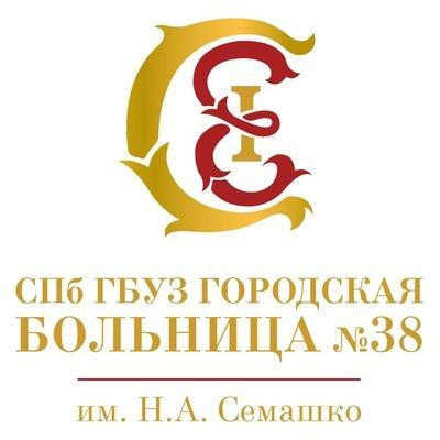 Городская больница №38 им. Н.А. Семашко