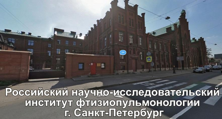 ФГБУ СПб НИИ Фтизиопульмонологии