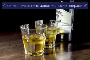 Когда можно употреблять алкоголь после эндопротезирования сустава