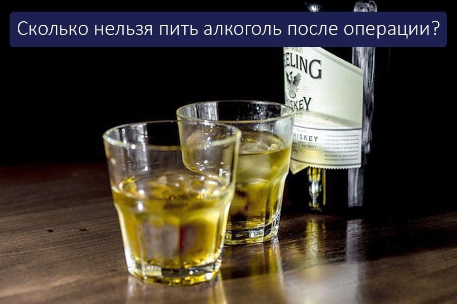 Можно ли алкоголь после операции на тазобедренном суставе thumbnail