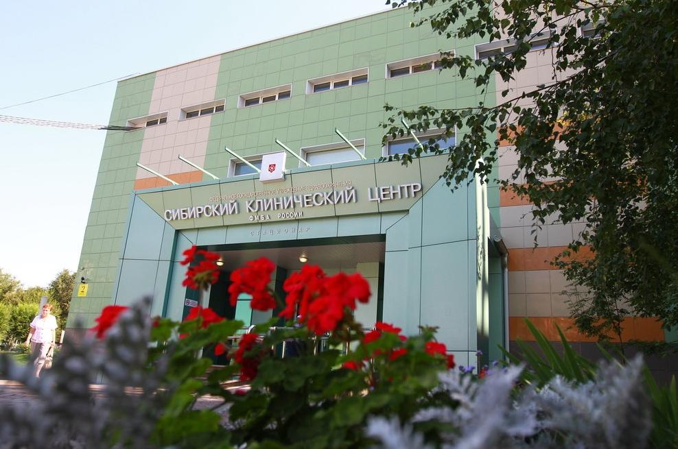 Федеральное государственное бюджетное учреждение «Федеральный Сибирский научно-клинический центр Федерального медико-биологического агентства»