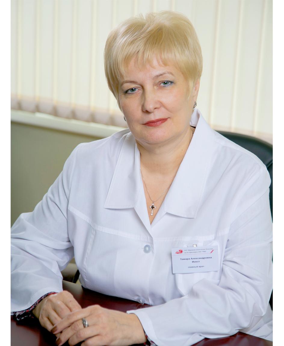Иокст Тамара Александровна