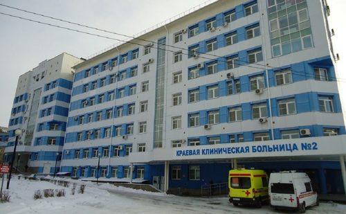 КГБУЗ «Краевая клиническая больница № 2 Министерства здравоохранения Хабаровского края»