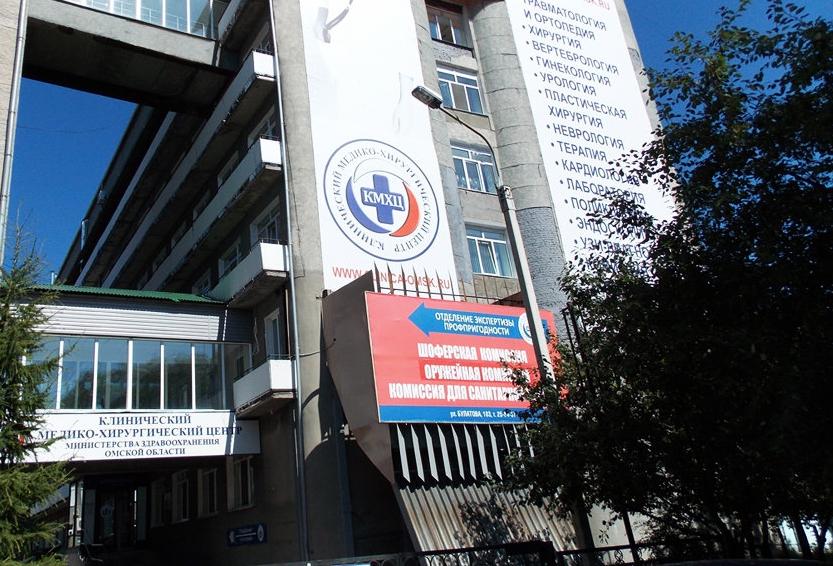 Клинический медико-хирургический центр Министерства здравоохранения Омской области