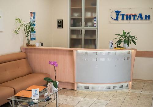 Клиника позвоночника и суставов «ТитАн»