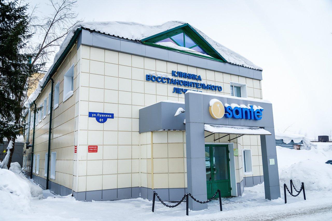 Клиника восстановительного лечения «Sante»