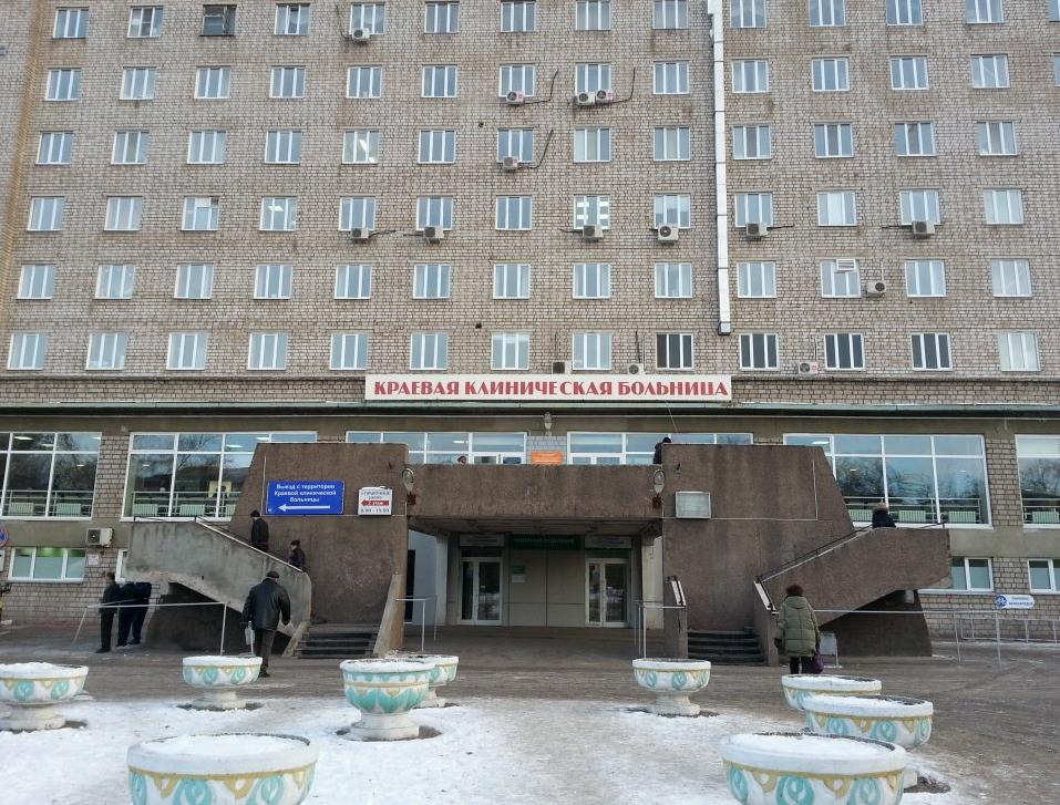 Краевое государственное бюджетное учреждение здравоохранения «Краевая клиническая больница»