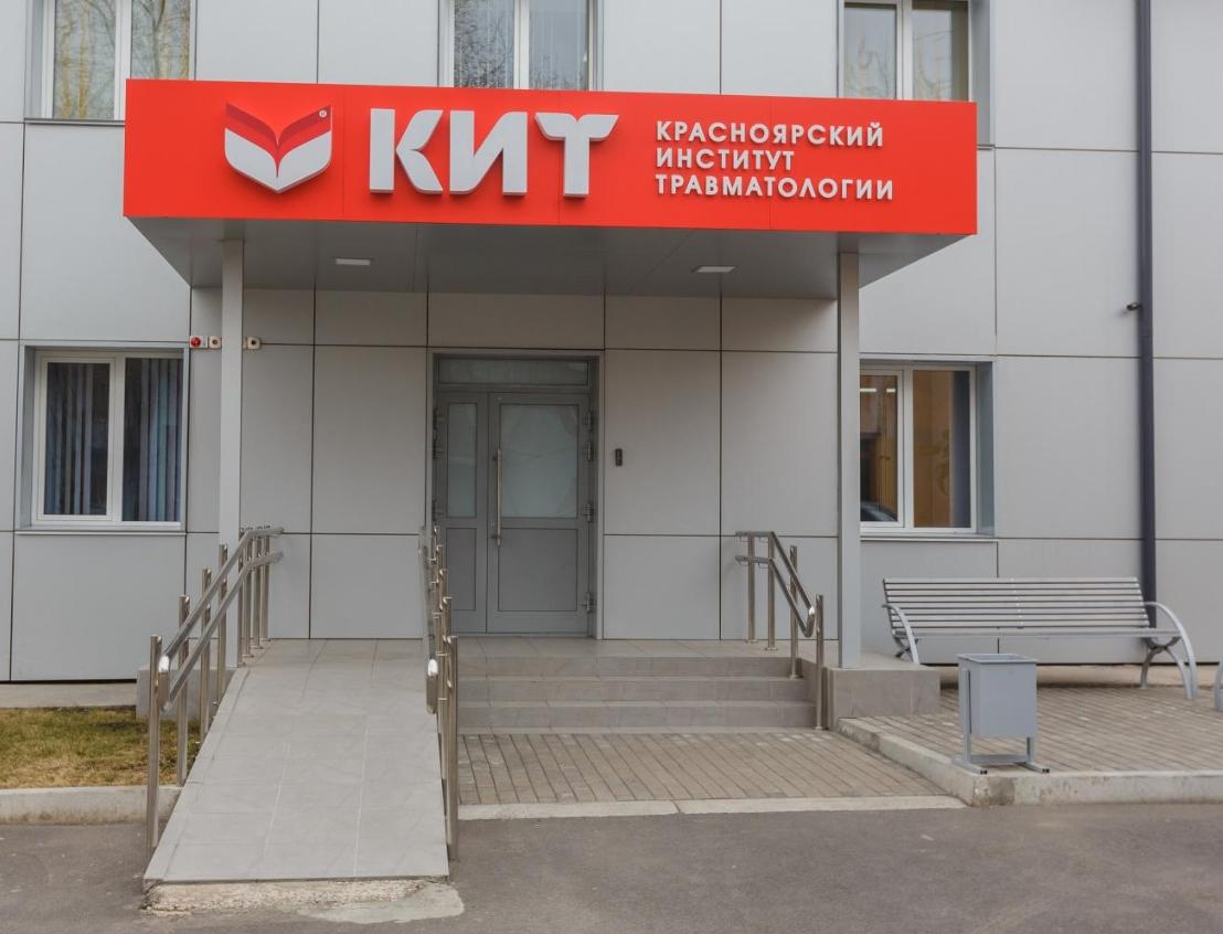 Красноярский институт травматологии КИТ
