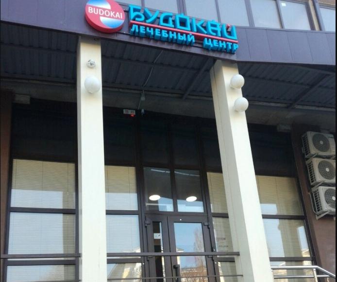 Лечебный центр «Будокай»