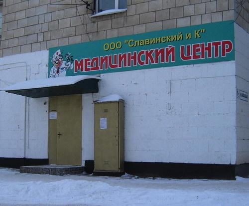 Медицинский центр «Славинский и К»