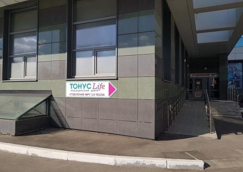 """Многопрофильный медицинский центр """"Тонус Life"""""""