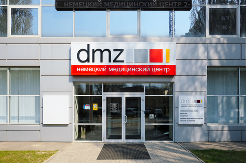 Немецкий Медицинский Центр DMZ