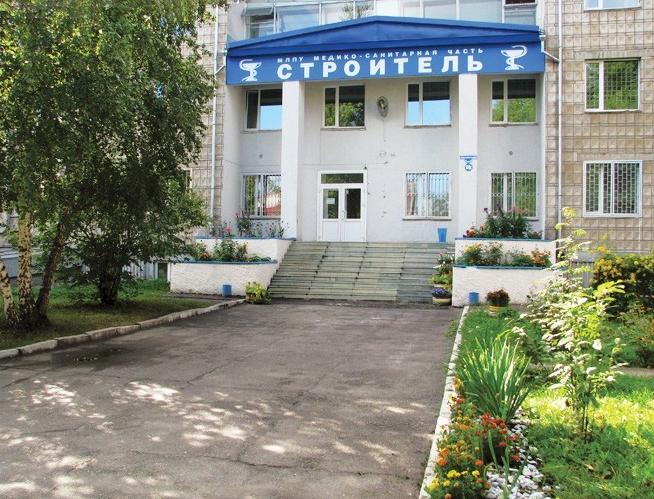 Областное государственное автономное учреждение здравоохранения «Медико-санитарная часть «Строитель»