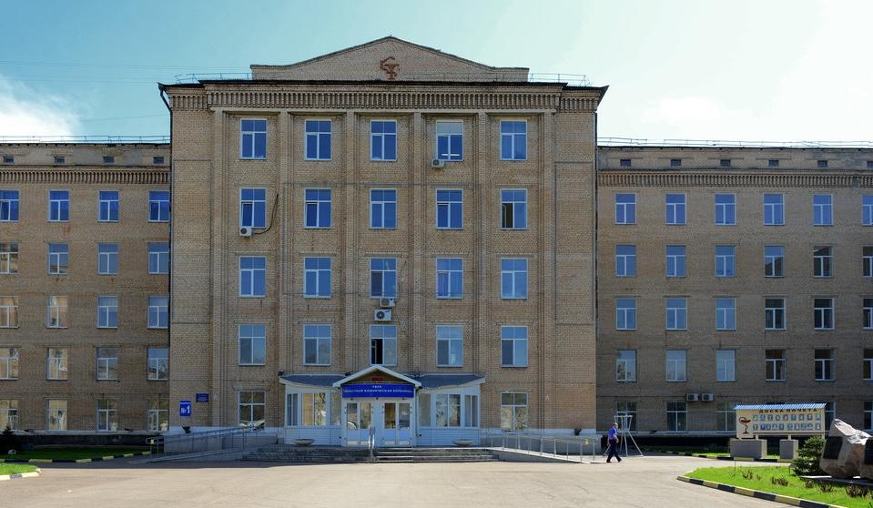 Оренбургская областная клиническая больница