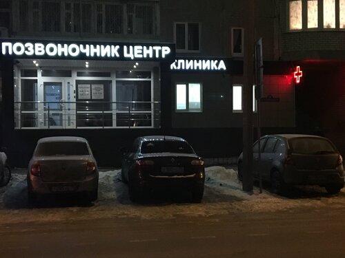 """""""Позвоночник-центр"""", или центр доктора Яркова"""