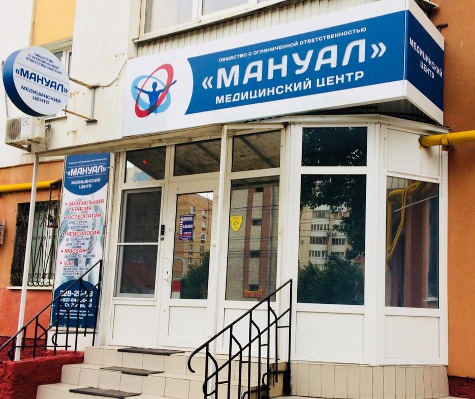 Медицинский центр «Manual»