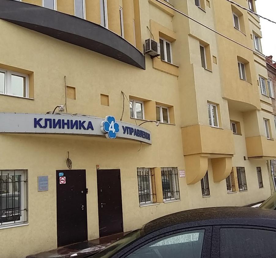 """ООО Медицинская компания """"Клиника 4 управления"""""""