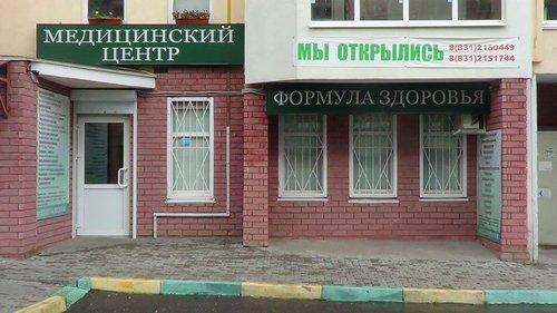 "Центр ""Формула здоровья"""