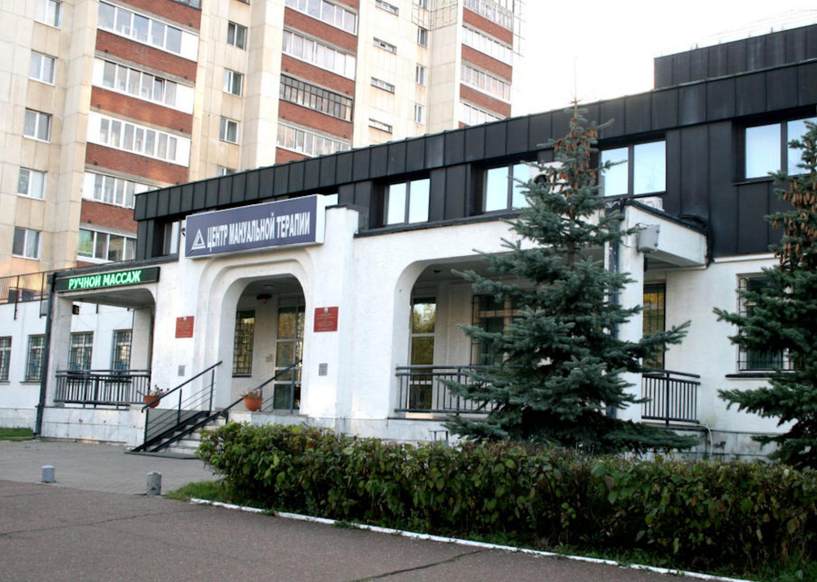 Центр мануальной терапии