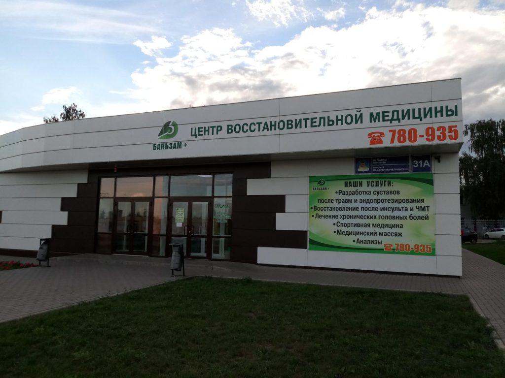 Центр восстановительной медицины