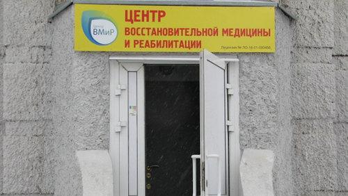 Центр восстановительной медицины и реабилитации (Центр ВМиР)