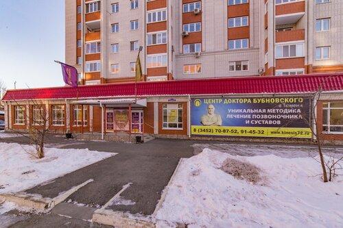 Тюменский филиал центра Бубновского