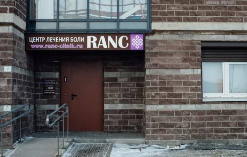 Клиника RANC