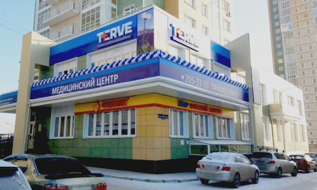 россиРоссийско-финскй медицинский центр Terveйско-финском медицинском центре Terve
