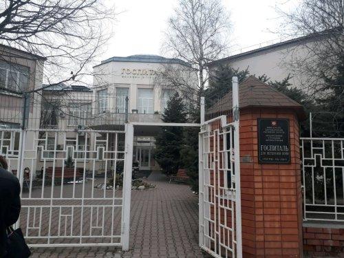 Государственное бюджетное учреждение Ростовской области «Госпиталь для ветеранов войн»