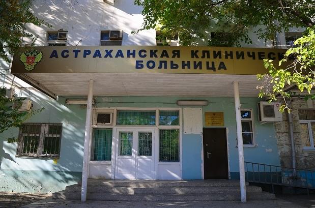 АКБ ФГБУЗ ЮОМЦ ФМБА России