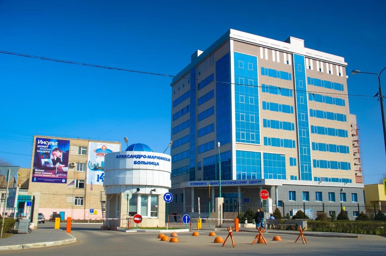 Александро-Мариинская областная клиническая больница