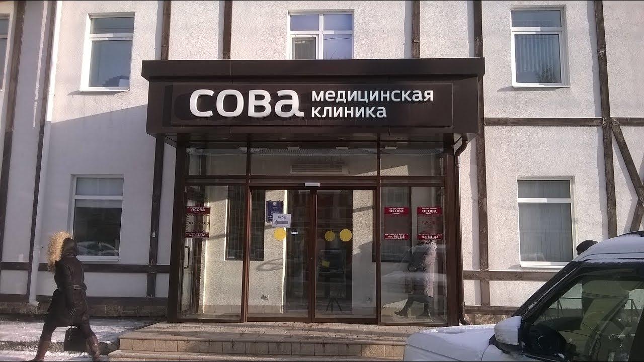 Частная клиника «Сова»