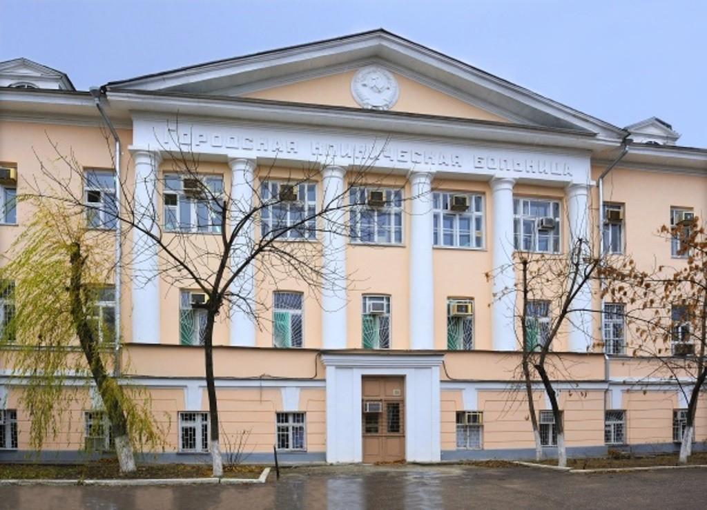 Городская клиническая больница №2 имени братьев Губиных