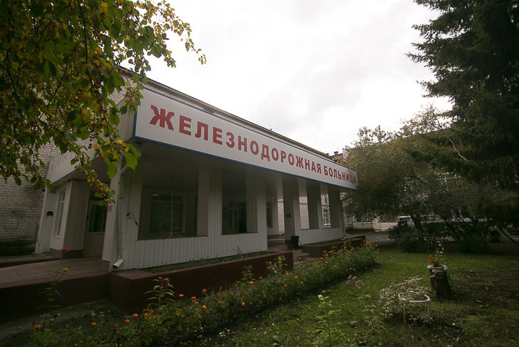 Клиническая больница «РЖД-Медицина»