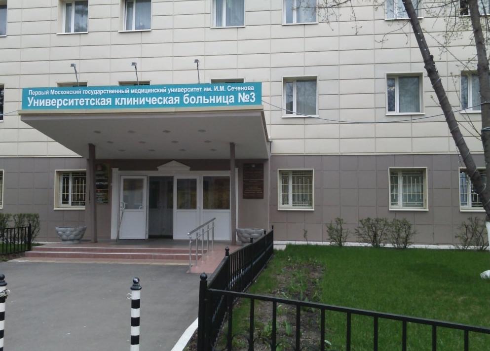 МГМУ им. Сеченова (больница № 3)