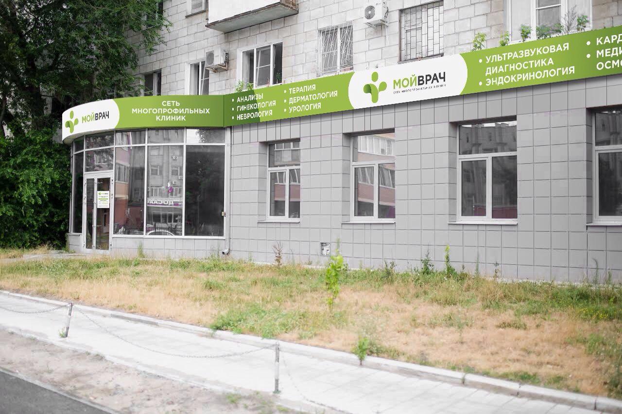«МОЙ ВРАЧ» – реабилитационный центр