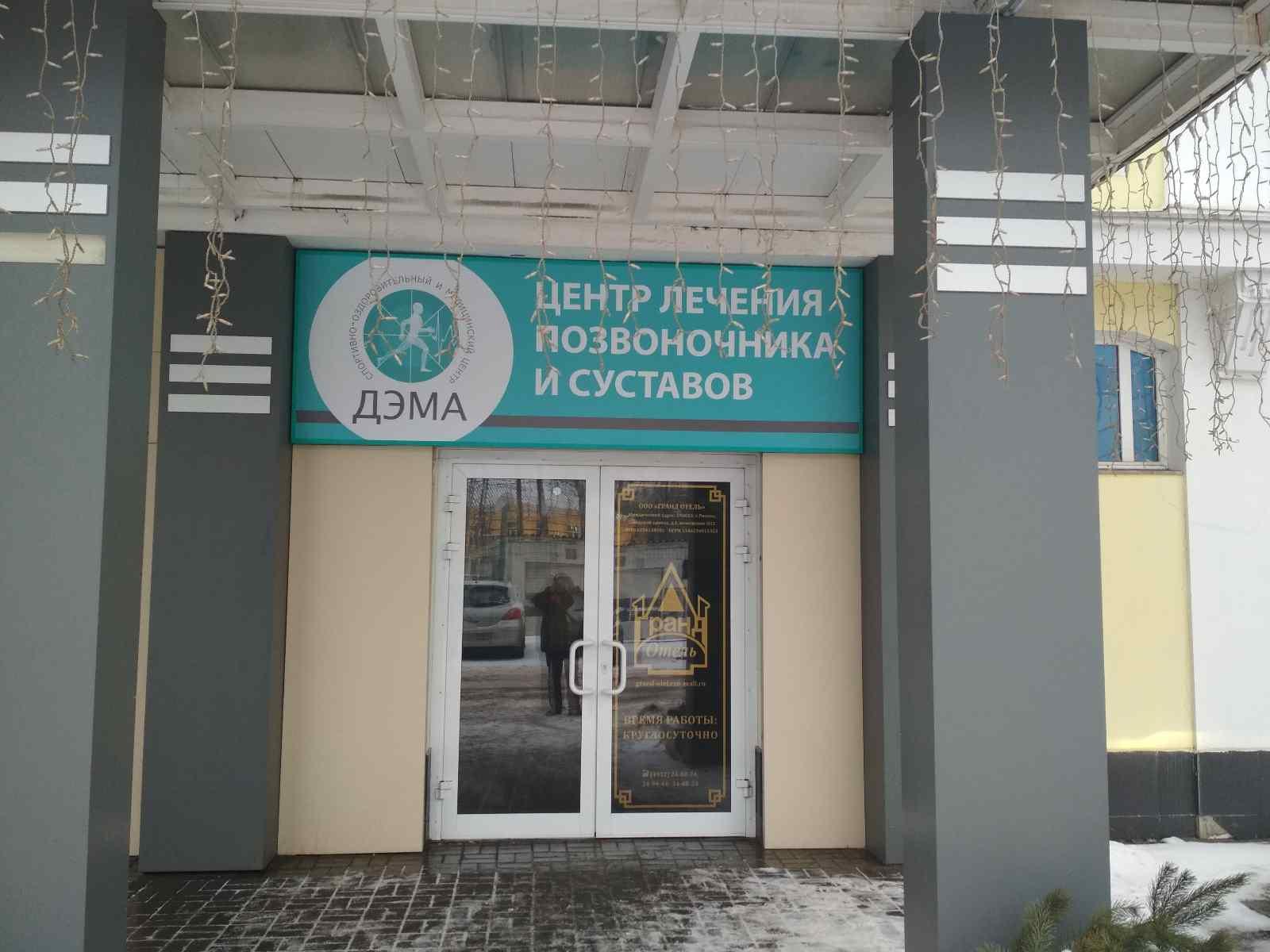 Медицинский центр «ДЭМА»
