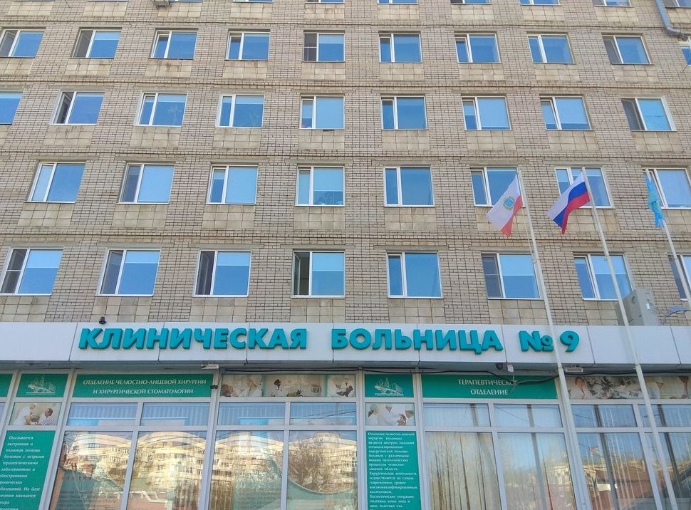 Саратовская клиническая больница № 9