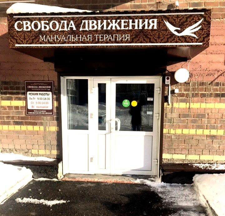 Центр мануальной терапии «Свобода движения»
